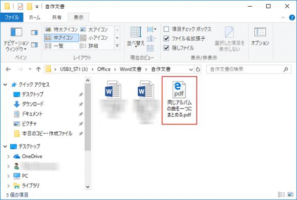 既定のアプリ設定前のPDFファイル