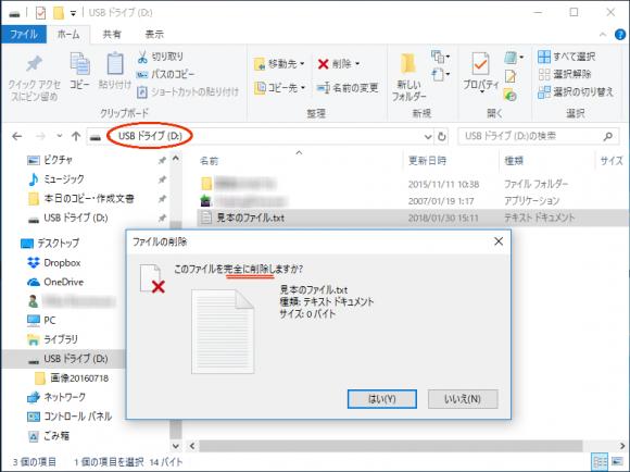 USBメモリー内のファイルを削除したとき
