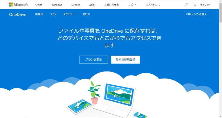 OneDrive Webサイト