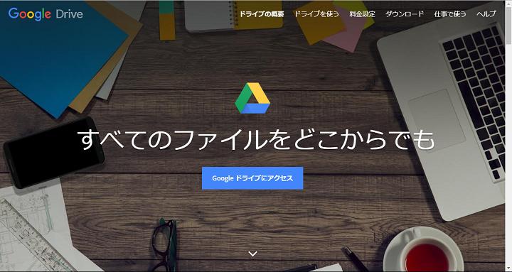 Google Drive Webサイト