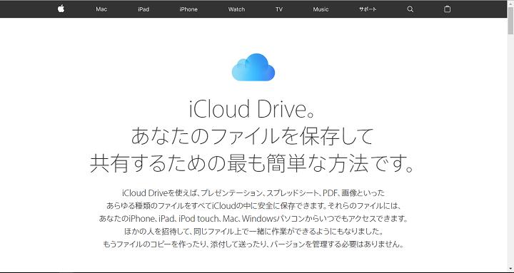 iCloud Drive  Webサイト