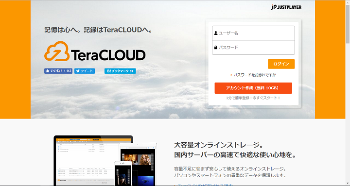 TeraCLOUD Webサイト