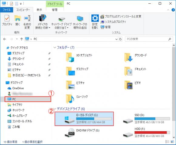 エクスプローラーのPCをクリックしローカルディスクC:を開く