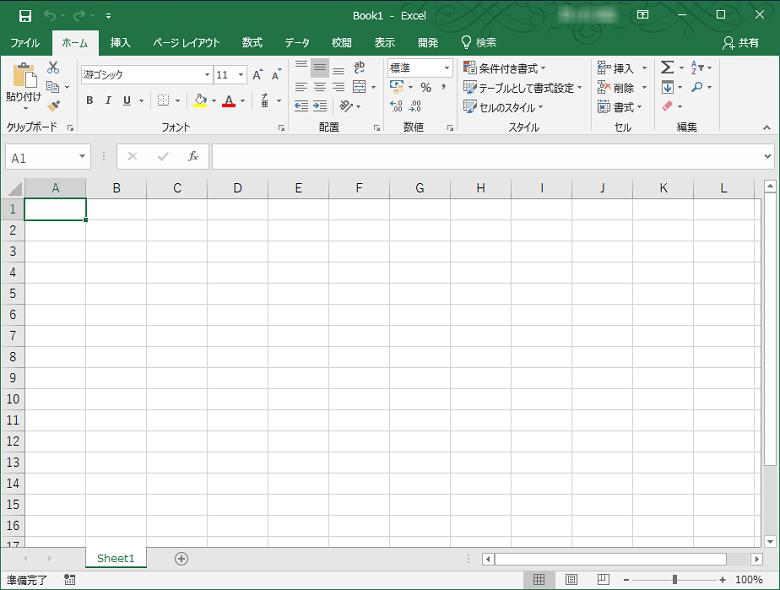 Excel 起動直後