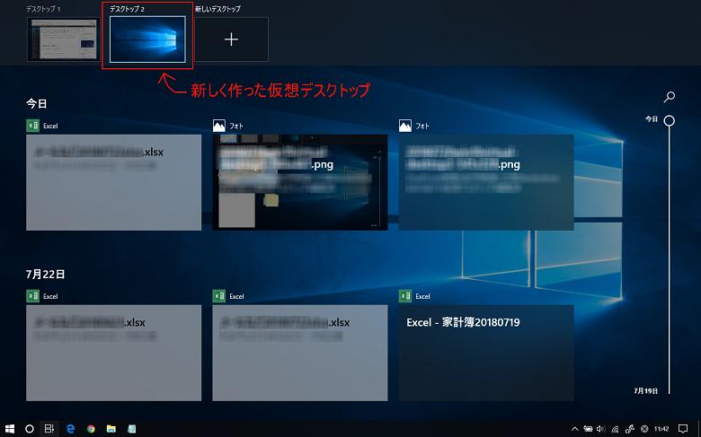 仮想デスクトップ、作成後