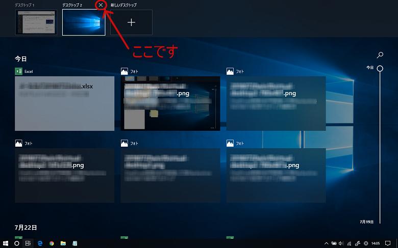 仮想デスクトップを閉じる「×」ボタン