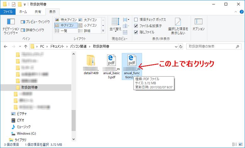PDFファイルの上で右クリック