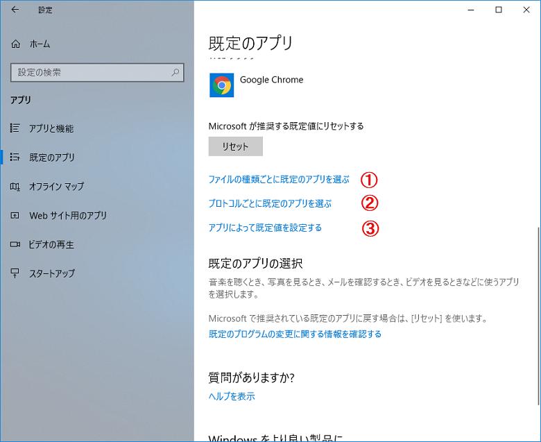 既定のアプリ、変更方法3種類