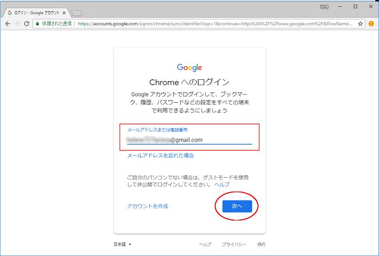 Chrome へのログイン