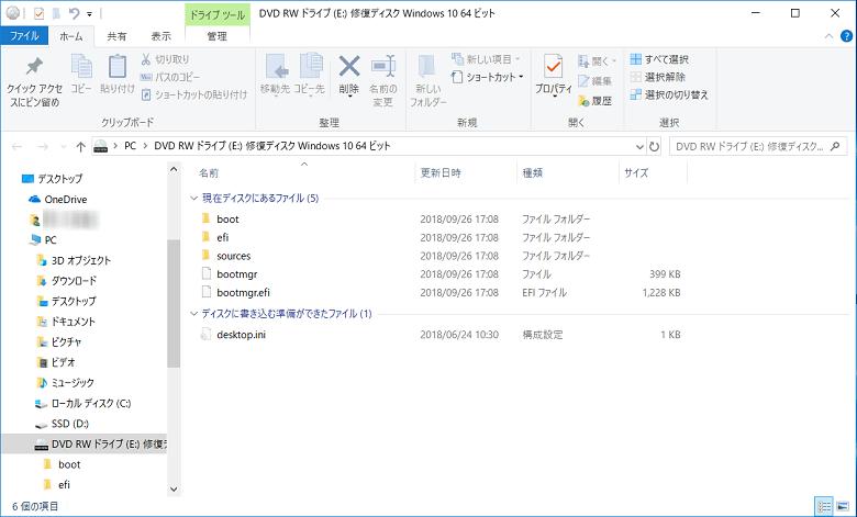 CD/DVDドライブ内のデータ