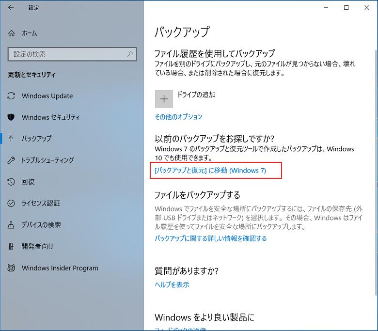バックアップと復元( Windows 7 )をクリック
