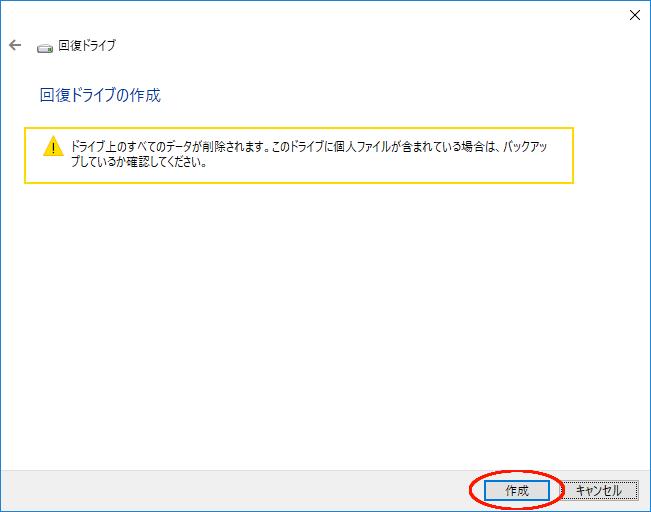 USBメモリー内のデータは削除される旨の注意書き