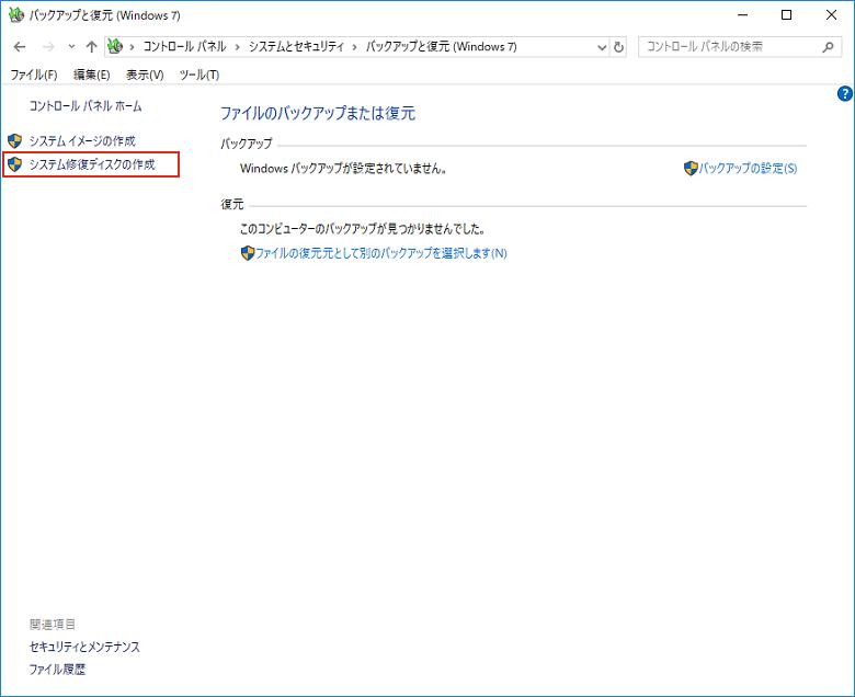 ファイルのバックアップまたは復元 の画面