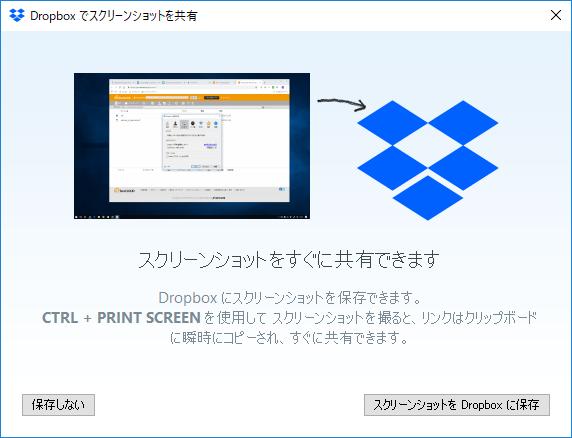 Dropbox から表示されたポップアップ1