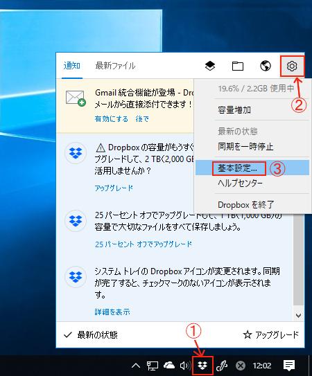 Drobox のアイコンをクリックして設定を表示させる