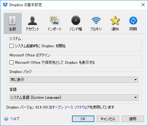 Dropbox の設定画面