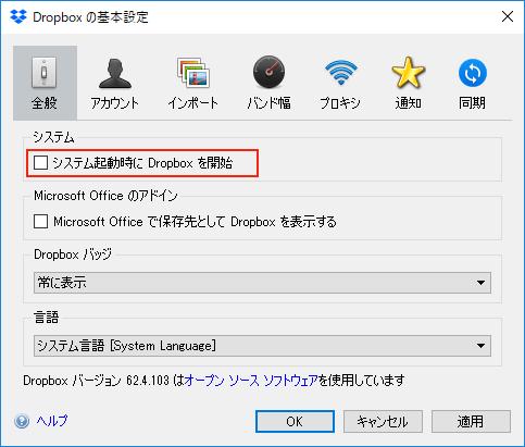 Dropbox 設定の「基本」