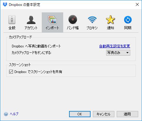 Dropbox 設定の「インポート」2