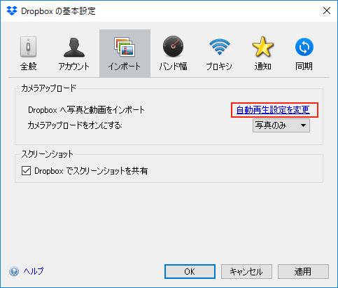Dropbox 設定の「基本」3