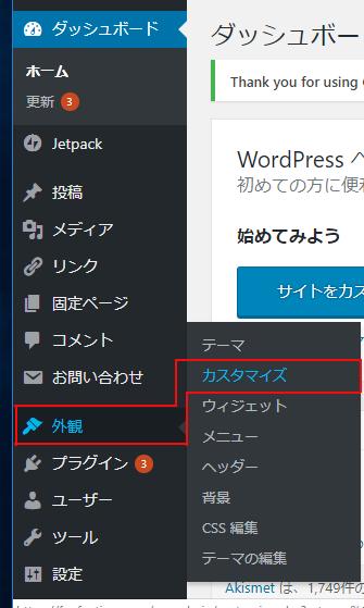 WordPress のメニュー