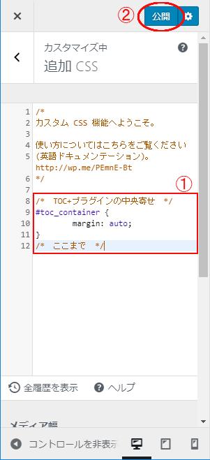 追加CSS コマンド貼り付け
