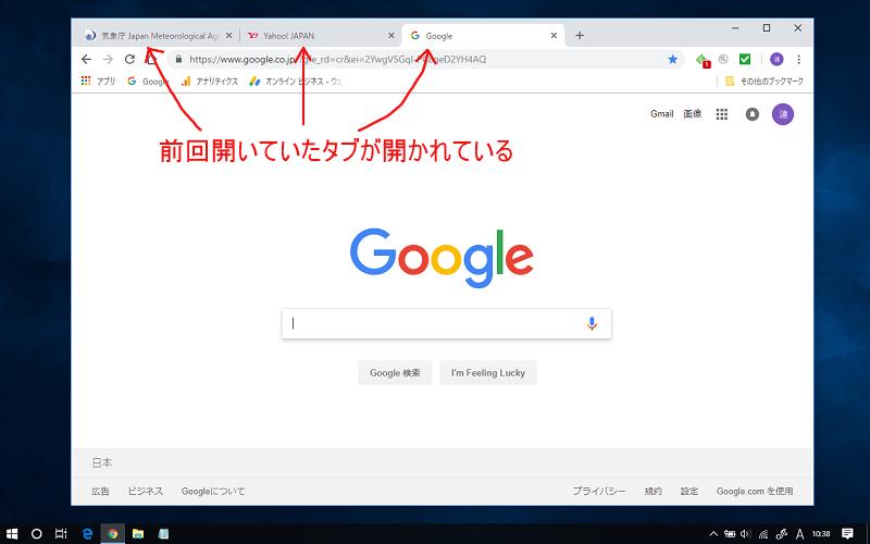パソコン起動時に自動で立ち上がった Google Chrome