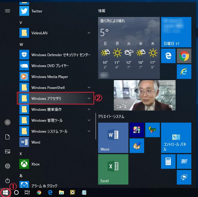 スタートメニュー・Windows アクセサリ