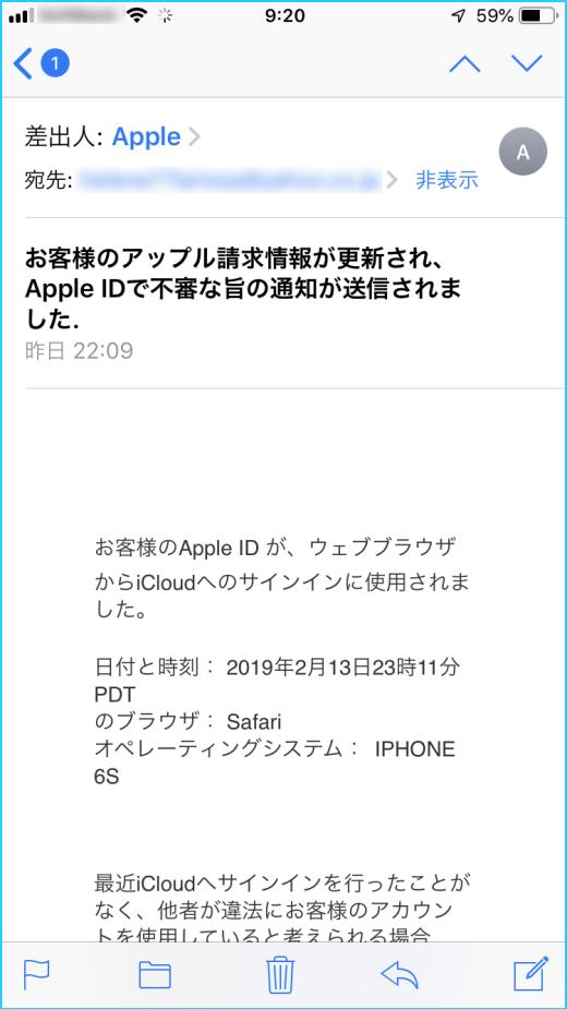 Apple を騙った偽メール1‐1