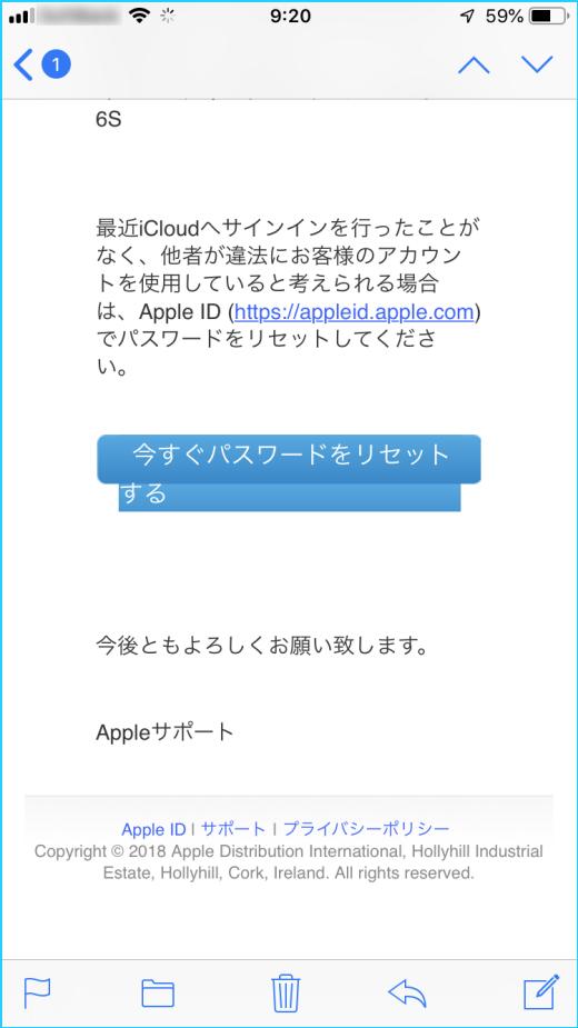Apple を騙った偽メール1‐2
