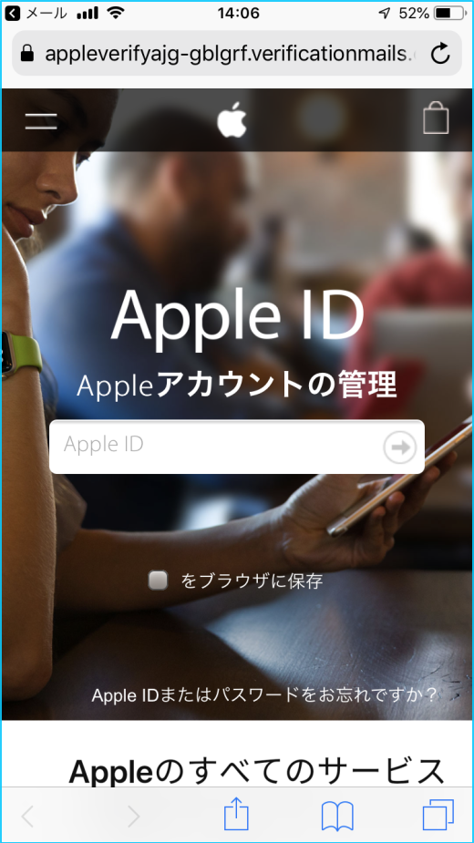 Apple の偽サイト(フィッシングサイト)