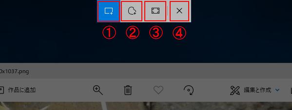 切り取り画面に表示されれる、4つのアイコン