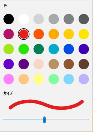 色と線の太さを設定するダイアログ画面