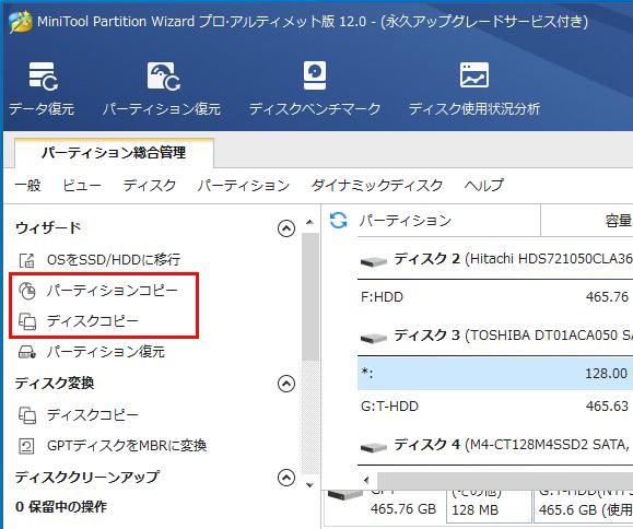 MiniTool Partition Wizardプロ・アルティメット 版 、コピーのメニュー